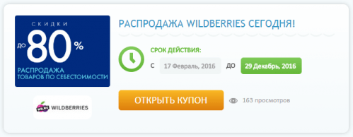 Купон на скидку для Wildberries